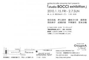 2010_0115_0207_bocciDM02