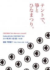 2011_0211_0227_hinaFL01