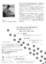 2011_0211_0227_hinaFL02