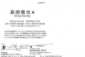 2011_0513_0612_moriokaDM02