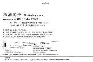 2011_0701_0731_matsuuraDM02