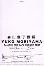 2011_1103_1127_moriyamaDM02