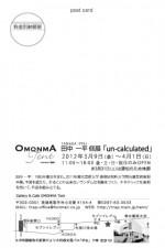 2012_0309_0401_tanakaDM02