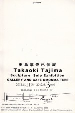 2012_0511_0603_tajimaDM02