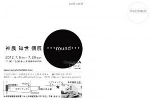 2012_0706_0729_shinnoDM02