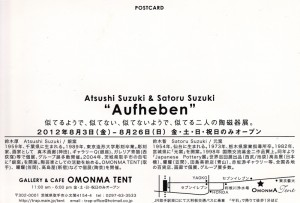 2012_0803_0826_suzukiDM02