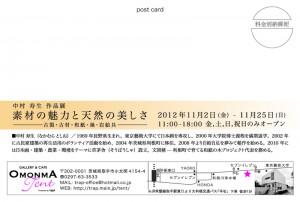 2012_1102_1125_nakamuraDM02