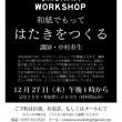2012_1102_1125_nakamuraFL01