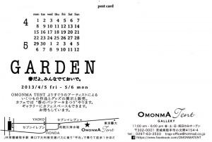 2013_0405_0506_gardenDM02