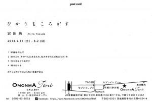 2013_0511_0602_yasudaDM02