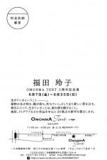 2013_0607_0630_fukudaDM02
