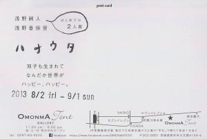 2013_0802_0901_hanautaDM02