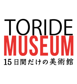 「TORIDE MUSEUM 15日間だけの美術館」が開催されます